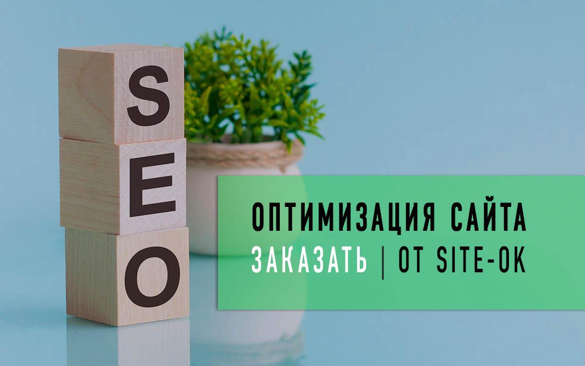 SEO оптимизация сайта заказать от Site-ok