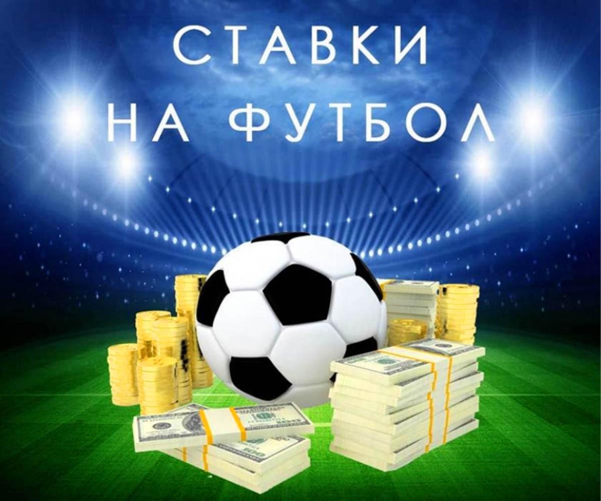 Популярные ставки на тотал в футболе
