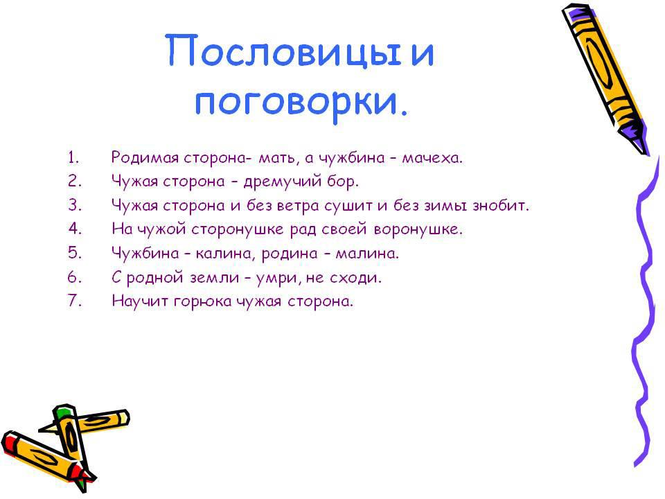 Пословицы русского языка с цифрами