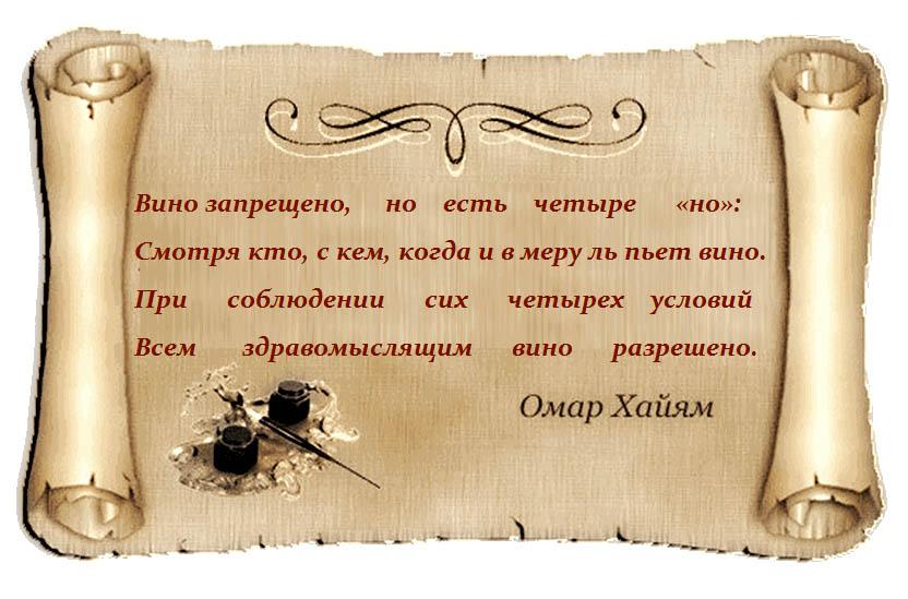 время стихи известных поэтов о мужской дружбе омар хайям изображение термобелья